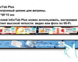 InforTab_Plus